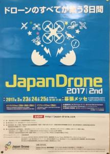 画像ポスター ジャパンドローン2017